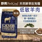 【毛麻吉寵物舖】PetKind 野胃 天然鮮草肚狗糧 低敏羊肉 25磅 狗主食/狗飼料