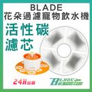 【刀鋒】BLADE花朵過濾寵物飲水機活性碳濾芯 現貨 當天出貨 台灣公司貨 寵物用品 寵物飲水