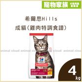 寵物家族-希爾思Hills-成貓(雞肉特調食譜)4kg
