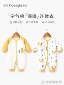 嬰兒衣服系列 嬰兒連身衣服新生兒秋冬套裝寶寶保暖哈衣加厚空氣夾棉爬服 快意購物網