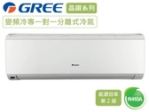 ↙0利率/免運費↙GREE格力 約16坪 2級能效 變頻冷專分離式冷氣GSDR-90CO/GSDR-90CI【南霸天電器百貨】