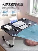 筆記本電腦桌床上可折疊懶人小桌子做桌寢室用學生宿舍神器書桌 (橙子精品)