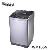留言折扣優惠價*Whirlpool 惠而浦 10KG 直立式定頻洗衣機 WM10GN