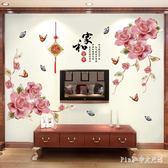 大型壁貼中國風墻貼紙臥室背景墻紙貼畫自粘可移除貼花 nm5192【pink中大尺碼】