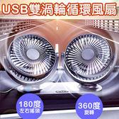 【威力鯨車神】雙渦輪USB雙頭循環扇/車用電風扇魔力黑配黃