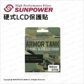 Sunpower 硬式保護貼 Nikon D750專用 靜電式 8H高硬度 防爆水晶玻璃 公司貨★可刷卡★ 薪創數位