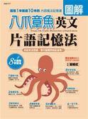 (二手書)八爪章魚英文片語記憶法