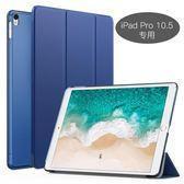 蘋果iPad pro10.5保護套硅膠9.7英寸pad防摔殼平板電腦12.9皮套i  遇見生活