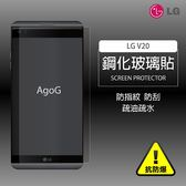 保護貼 玻璃貼 抗防爆 鋼化玻璃膜LG V20 螢幕保護貼 LGH990ds