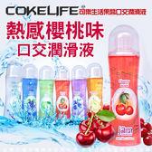 潤滑愛情配方 vivi情趣 潤滑液 情趣商品 COKELIFE 生活果醬 水果口味潤滑液 100g-熱感櫻桃口味
