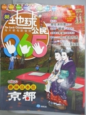【書寶二手書T2/少年童書_ZJN】地球公民365_第88期_原味日本在京都_附光碟