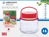 日本 石塚硝子ADERIA 玻璃醃漬罐/漬物罐/發酵罐/梅酒罐- 1L《Mstore》