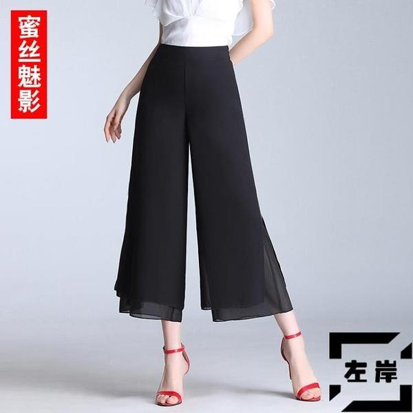 雪紡寬褲女高腰寬鬆垂感夏天八分褲薄款七分褲【左岸男裝】