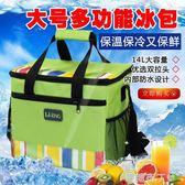 大號保溫包冰包冰袋野餐保鮮包便當包送餐包外賣保溫袋冷藏箱加厚 焦糖布丁