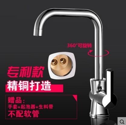 洗菜盆單孔冷熱水槽水龍頭全銅閥體可旋轉水龍頭  專利款【銅】不配軟管
