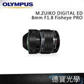 OLYMPUS M.ZUIKO DIGITAL ED 8mm F1.8 Fisheye PRO 鏡頭 德寶光學