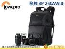 羅普 L38 Lowepro Fastpack BP 250 AW II 飛梭雙肩後背相機包 快取 放單眼 約1機3鏡 公司貨