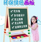 兒童畫板雙面磁性黑板畫架支架式塗鴉白板家用寫字板【雲木雜貨】