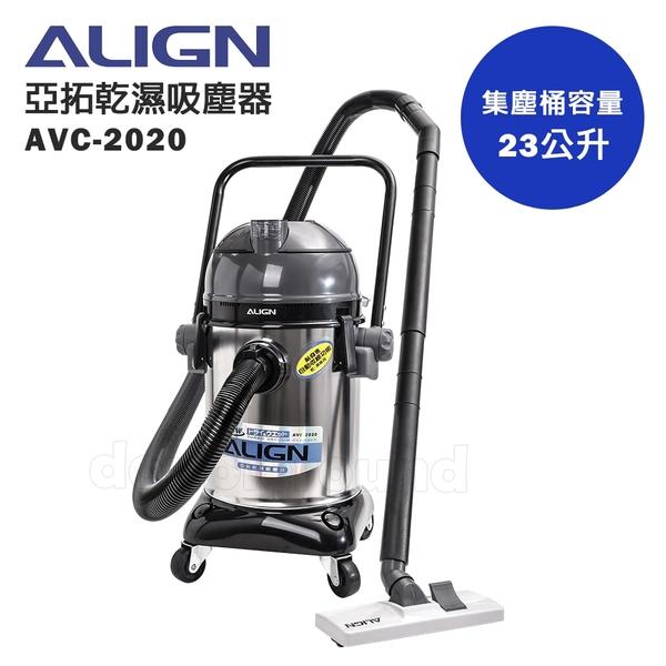 附發票*元元家電館*ALIGN 亞拓乾濕吸塵器 AVC-2020