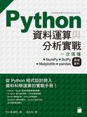Python 資料運算與分析實戰:一次搞懂 NumPy•SciPy•Matplotlib•pandas 最強套件..