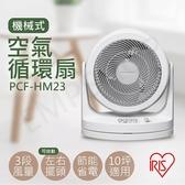 【日本IRIS】機械式空氣循環扇 PCF-HM23