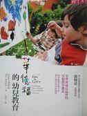 【書寶二手書T1/親子_NES】華德福的幼兒教育_方淑惠, 琳恩‧歐菲爾德