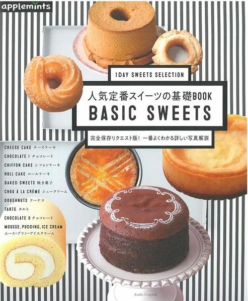 人氣定番美味甜點基礎製作食譜集:BASIC SWEETS(日文MOOK)