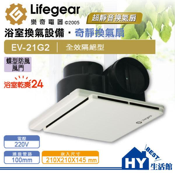 樂奇 Lifegear 220V浴室換氣扇/高靜壓馬達 無聲換氣扇 EV-21G2 (220V)