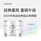 澳洲EAORON正品2020年 第三代新品經典版 白素顏霜50ml