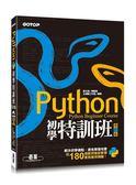 Python初學特訓班(增訂版)