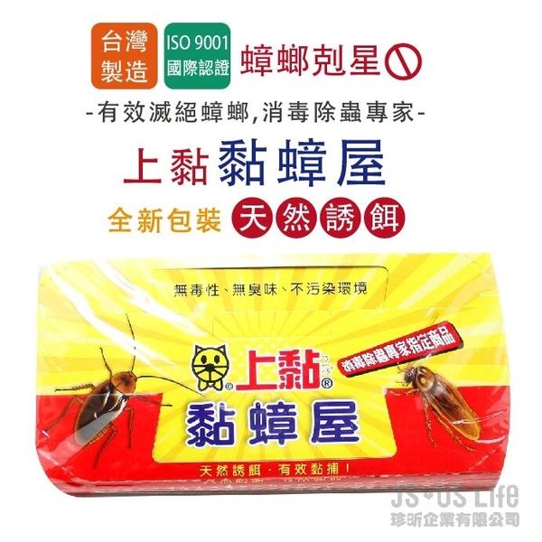 免運【珍昕】台灣製 上黏 黏蟑屋【6包60入】/蟑螂屋/捕蟲板