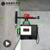 水平儀 激光3D貼墻儀12線水平儀綠光8紅外線平水儀高精度自動打線 第六空間 MKS