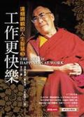 (二手書)工作更快樂:達賴喇嘛人生(3)