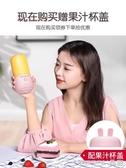 榨汁機榨汁機家用水果小型便攜式多功能炸果汁機打電動全自動榨汁杯220V 晶彩