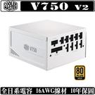 [地瓜球@] Cooler Master V750 Gold 750W 全模組 電源供應器 白化版 80PLUS 金牌