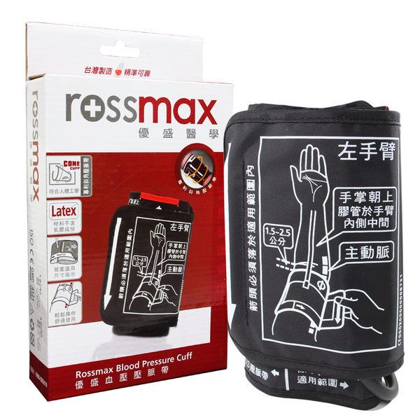 【醫康生活家】ROSSMAX血壓計用一般臂帶 M (24-36cm)(不含血壓計)