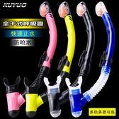 呼吸管 kuyuo成人兒童浮潛全干式呼吸管防浪游泳管潛水裝備咬嘴呼吸器 薇薇