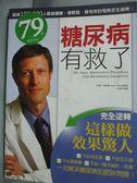 【書寶二手書T1/醫療_WEW】糖尿病有救了_尼爾.柏納德