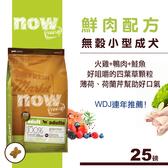 【SofyDOG】Now鮮肉無穀 小型成犬配方(25磅)狗飼料 狗糧