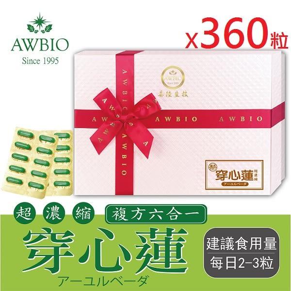 複方穿心蓮萃取膠囊共360粒(3盒)(草本配方)【美陸生技AWBIO】