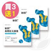 敏賦 高機能乳酸菌(3g×45包)【3盒再贈1盒】【佳兒園婦幼館】