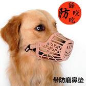 狗狗嘴套防咬防叫防舔小中大型犬狗口罩泰迪止吠器防亂吃狗罩狗套【快速出貨】
