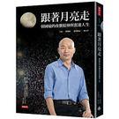 《跟著月亮走:韓國瑜的夜襲精神與奮進人生》(韓國瑜/口述)