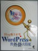 【書寶二手書T1/網路_WES】Blog版主必學之WordPress與外掛大特蒐_侯宗達