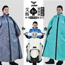 JUMP 將門 艾斯ACE 雙側開背包款專利內斜拉風雨衣