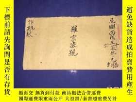 二手書博民逛書店民國毛筆手寫--作紙數罕見應該是兒童遊戲類11764
