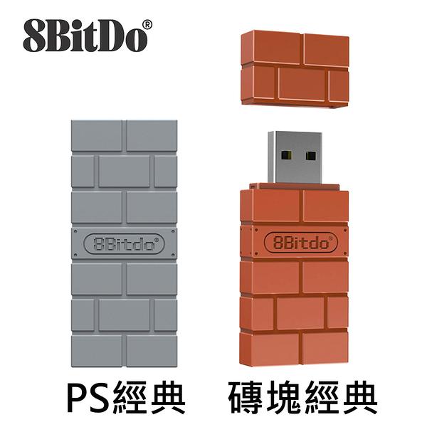 公司貨 八位堂 8Bitdo 無線藍芽接收器 適用於Switch 支援 PS4手把 電腦 Mac 500285 500919