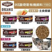 *King WANG*【單罐】Organix 歐奇斯95%有機主食貓餐罐156克 七種口味可選 貓罐