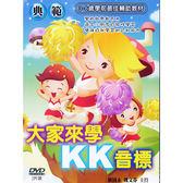 幼教-大家來學KK音標DVD (2片裝)
