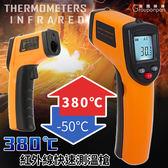 380℃-紅外線快速測溫槍 升級版 附電池【團購棒棒】電子溫度計 工業測溫槍 溫度檢驗儀